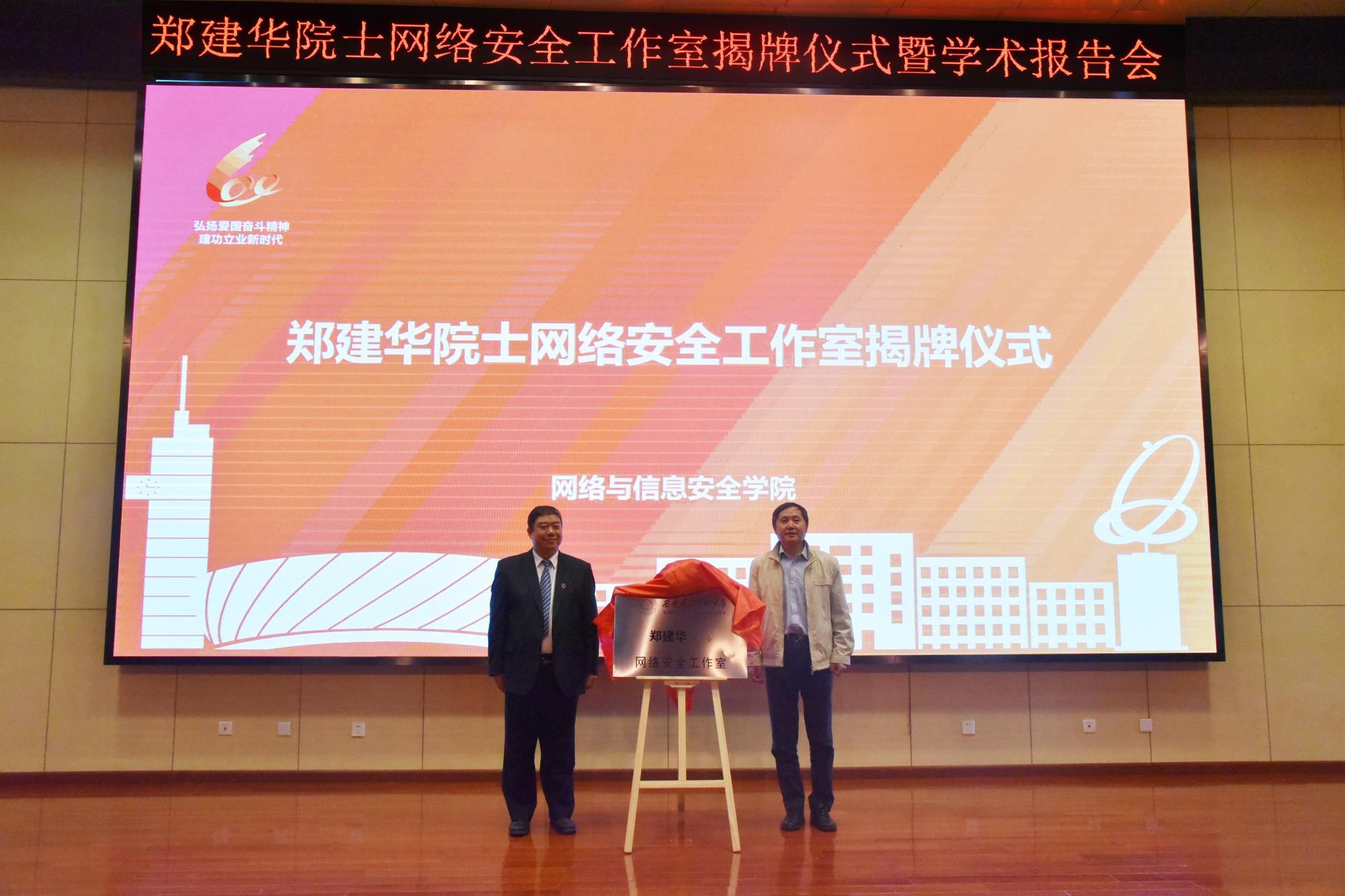 西电举行郑建华院士网络安全工作室揭牌仪式