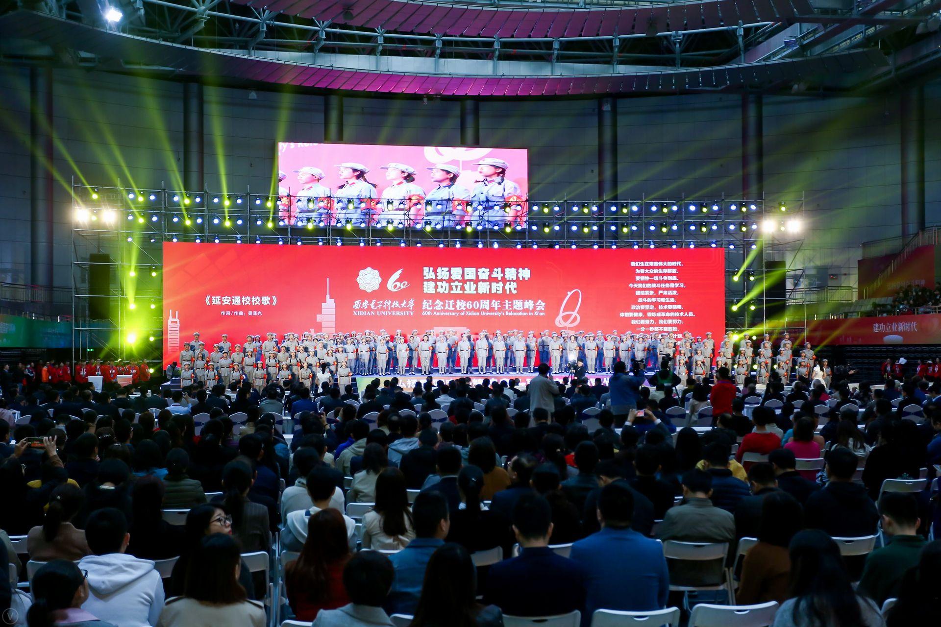 西安电子科技大学举行纪念迁校60周年主题峰会