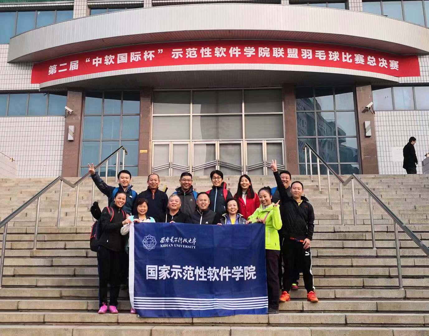 西电在国家示范性软件学院联盟杯教职工羽毛球总决赛中获佳绩