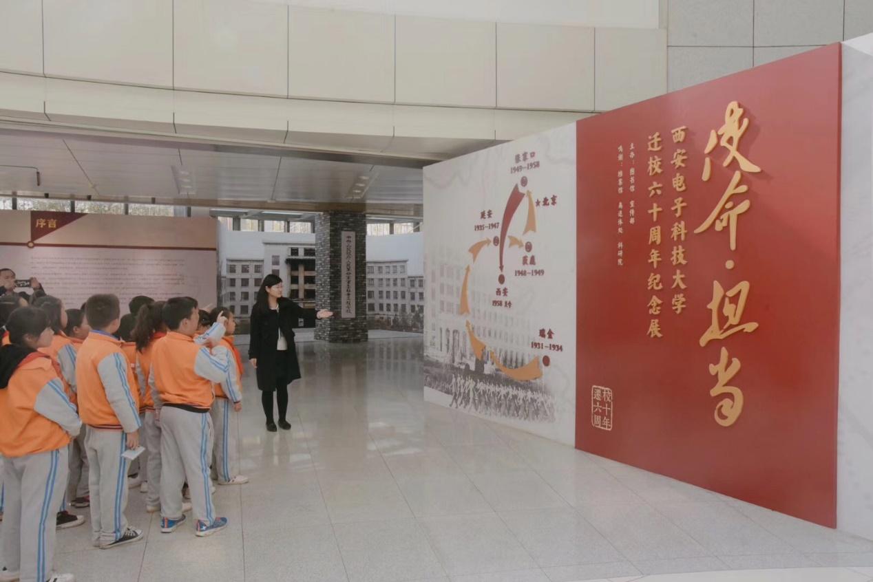 网络与信息安全学院邀请蒲城县孝通小学来校访学交流