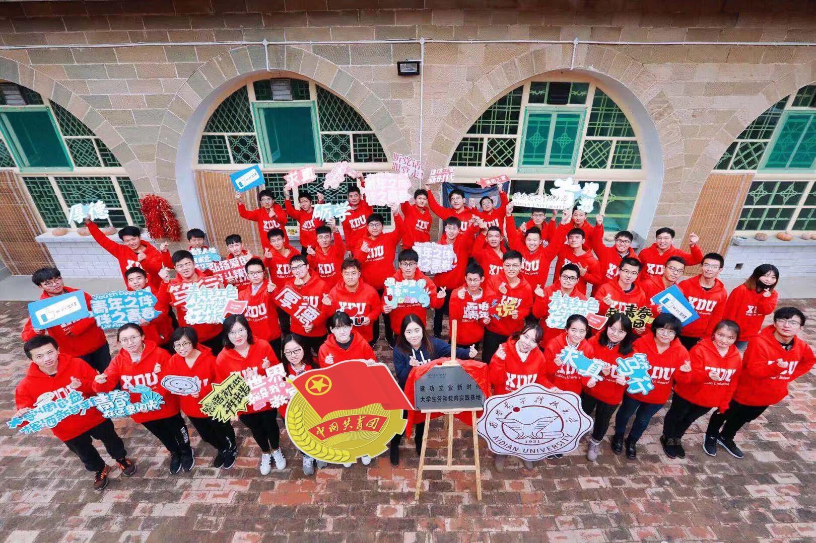 西电成立全国高校首个大学生劳动教育实践基地