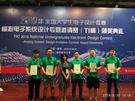 西电学子在2018年陕西省TI杯竞赛中获佳绩