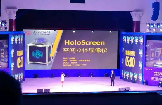 互联网+金奖|Holoscreen:开启三维显示新篇章