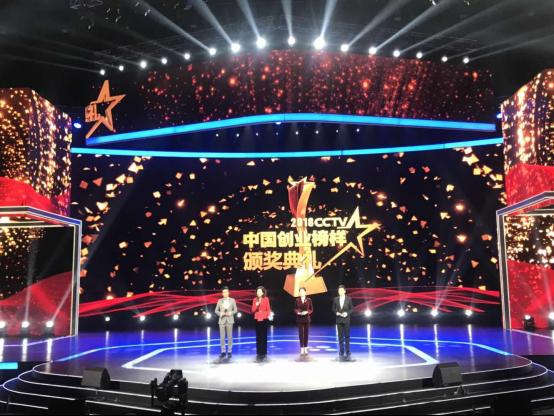高校唯一 西电团队获2018十大CCTV中国创业榜样