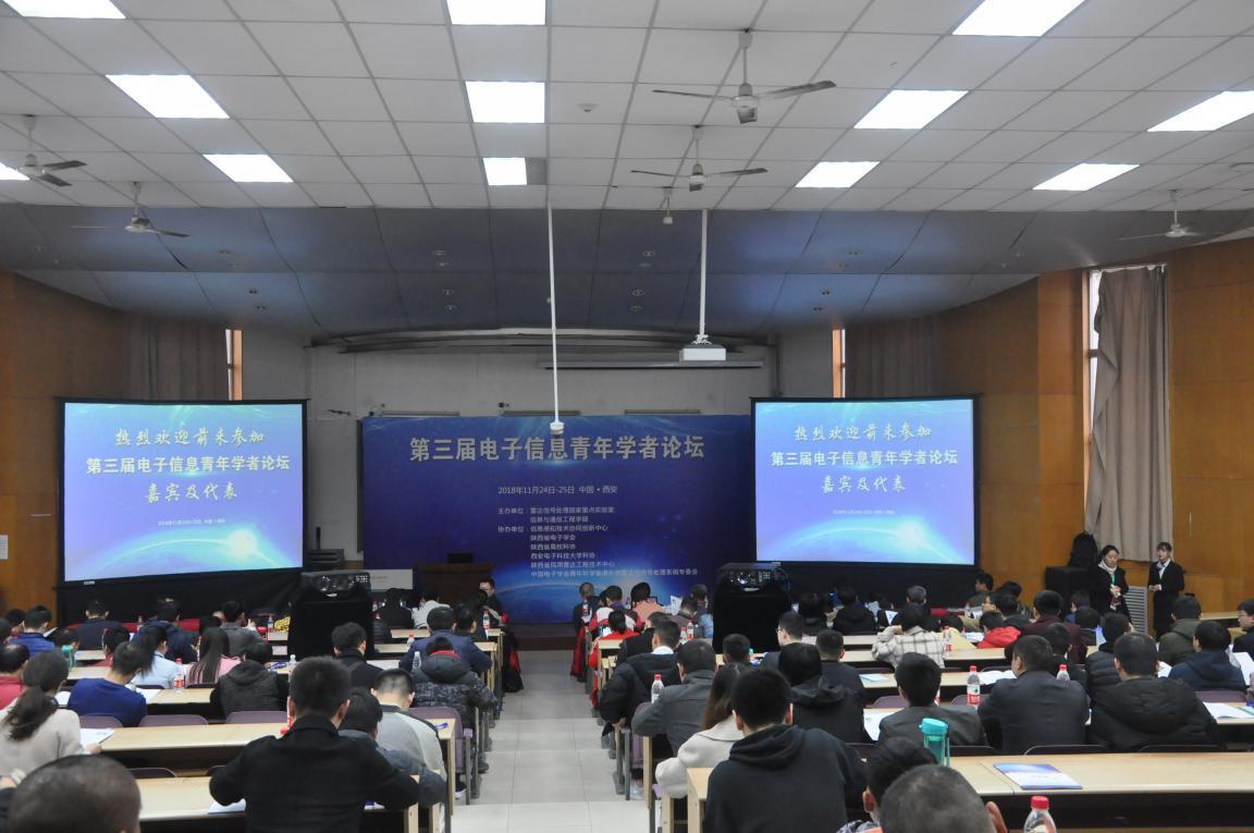 第三届电子信息青年学者论坛在西电圆满召开