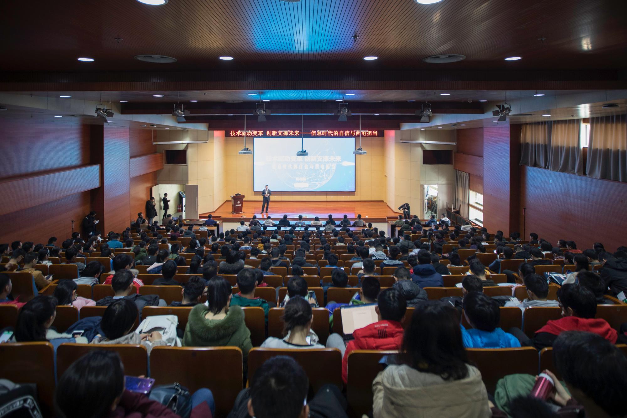 校长杨宗凯讲思政课:信息时代的自信与西电担当