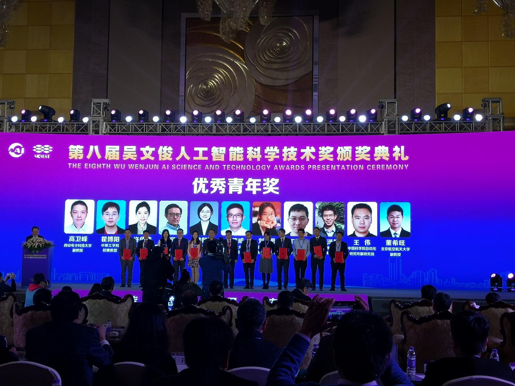 西电高卫峰副教授获吴文俊人工智能优秀青年奖
