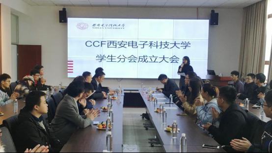 中国计算机学会(CCF)西电学生分会正式成立