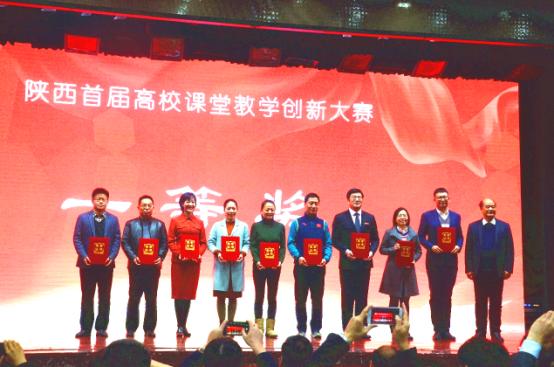 西电教师在陕西省首届课堂教学创新大赛中获佳绩