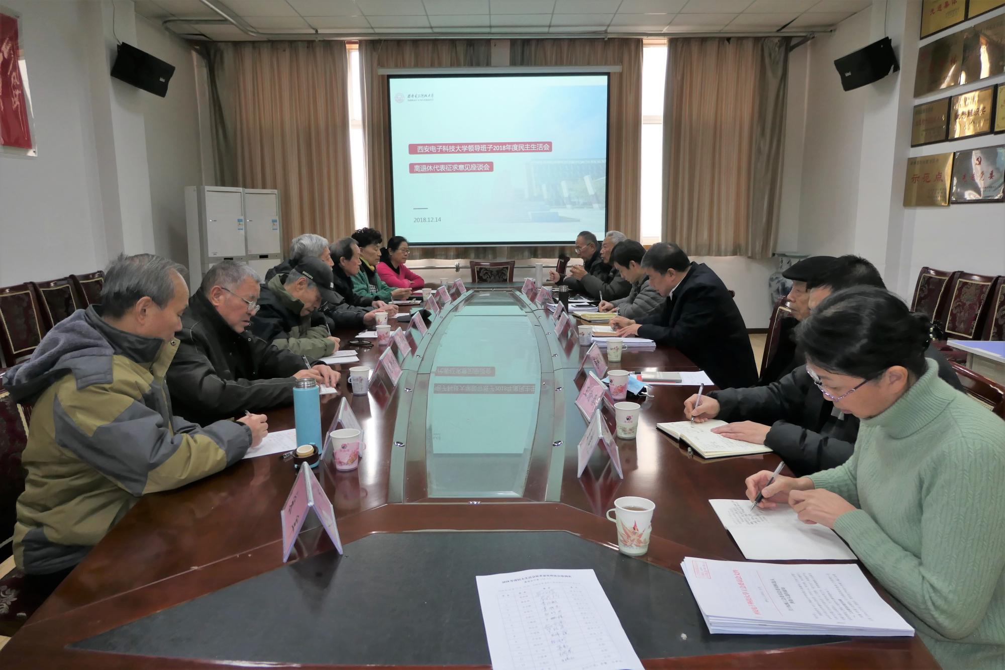 西电召开民主生活会离退休代表征求意见座谈会