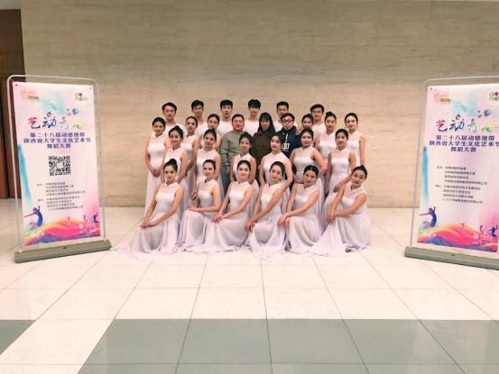 西电学子在陕西大学生文化艺术节舞蹈大赛获佳绩