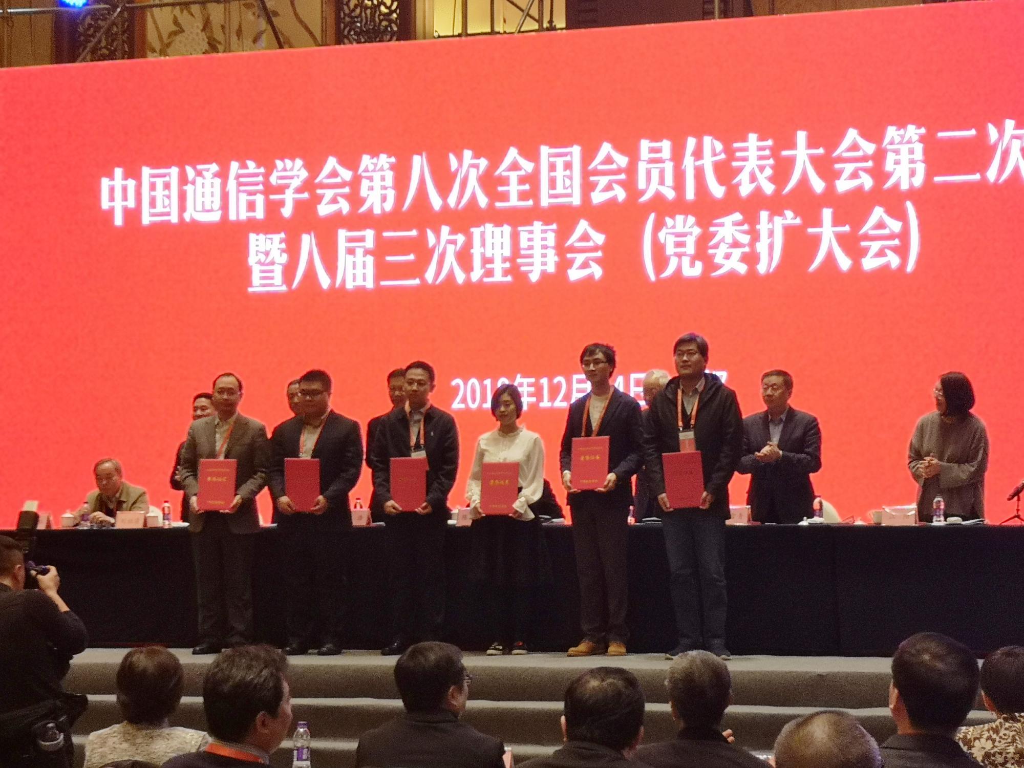 西电网信院科技成果获通信学会科学技术一等奖