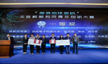 西电学子在天宫数据利用青年创新大赛获佳绩