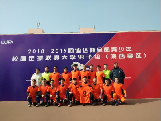 西电学子在全国青少年校园足球联赛中获佳绩v