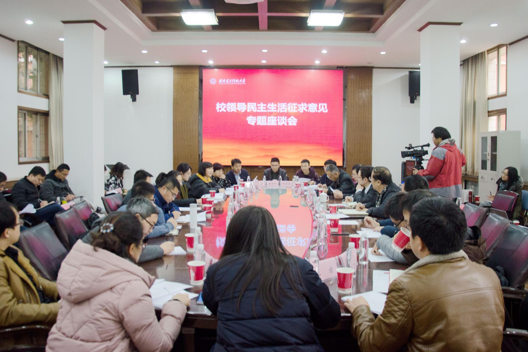 校领导民主生活座谈会召开 征求青年教师意见