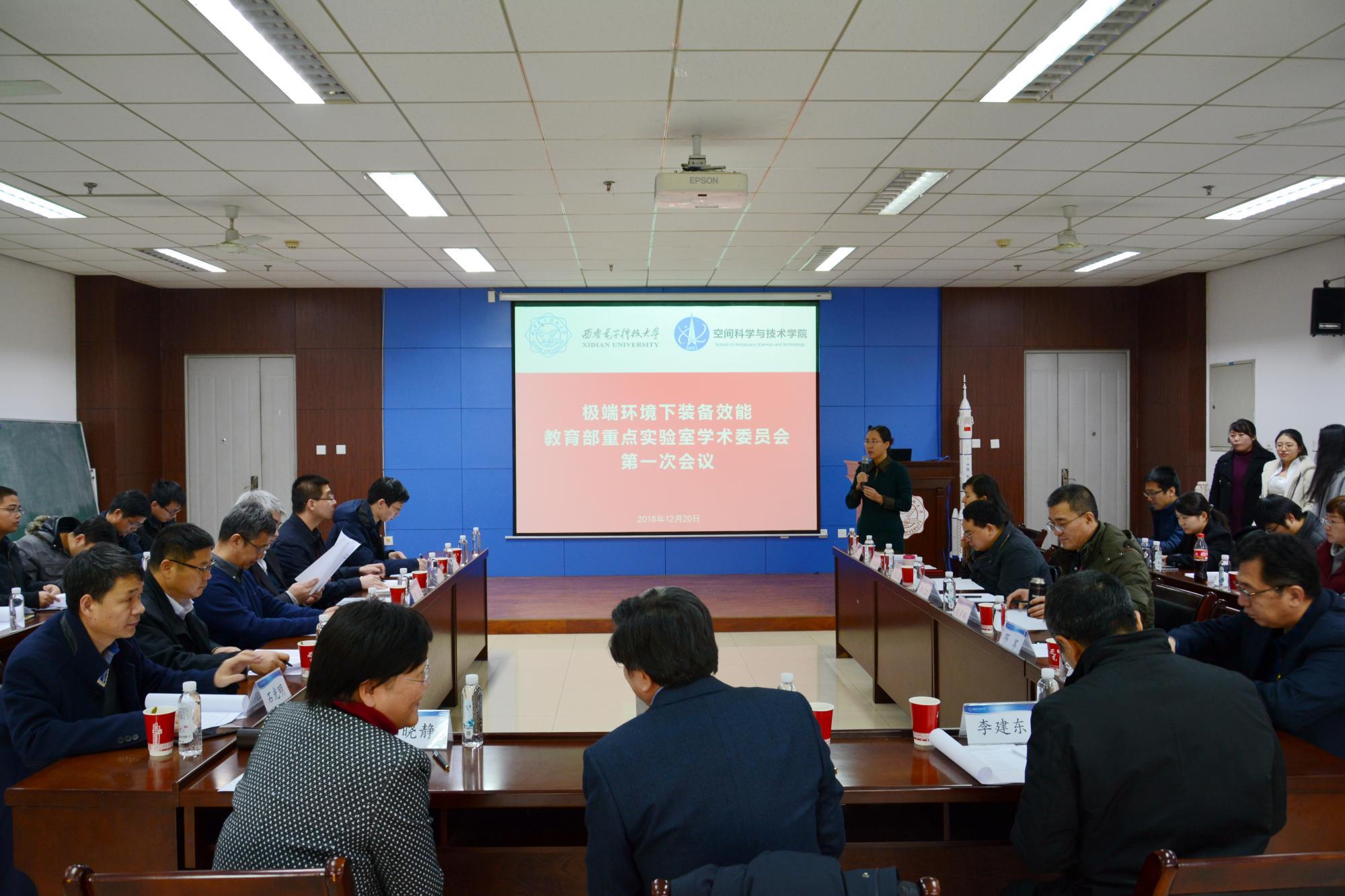 西电召开装备效能重点实验室学术委员会首次会议