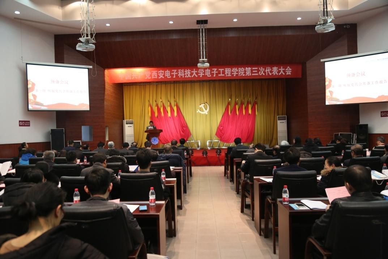 校长杨宗凯参加电子工程学院第三次党代会