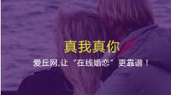 校友集结令8期|专访爱丘穆浩英:我们是互联网婚恋平台更是爱的传播者