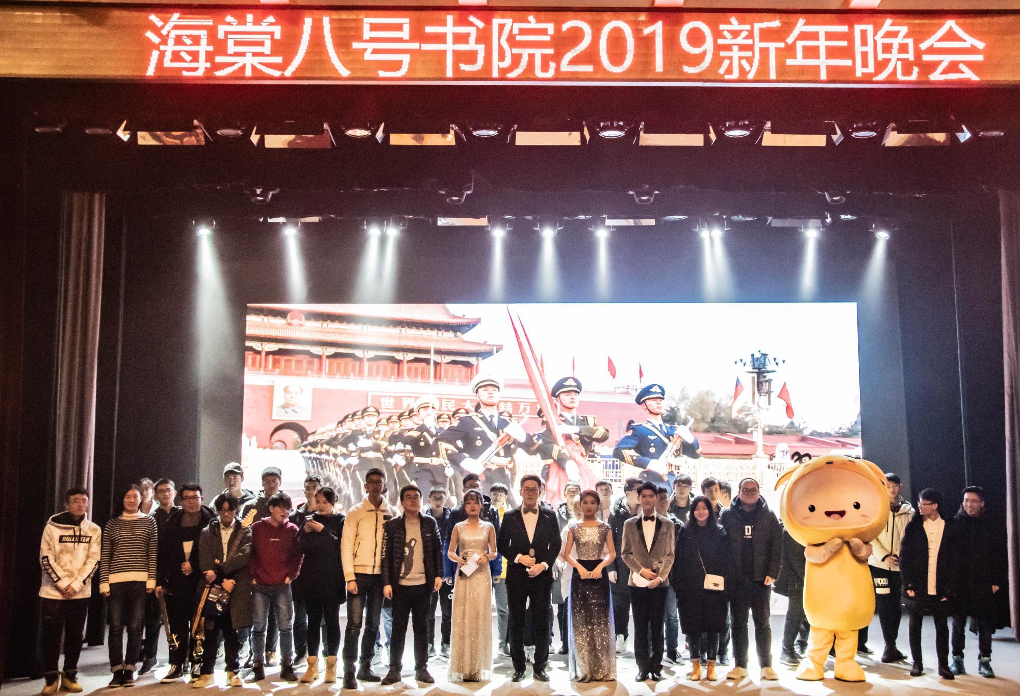 八音迭奏,荟萃一棠——海棠八号书院举办2019年新年晚会