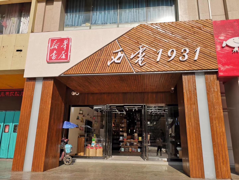 """西电1931书店获中国""""年度大学书店""""称号"""