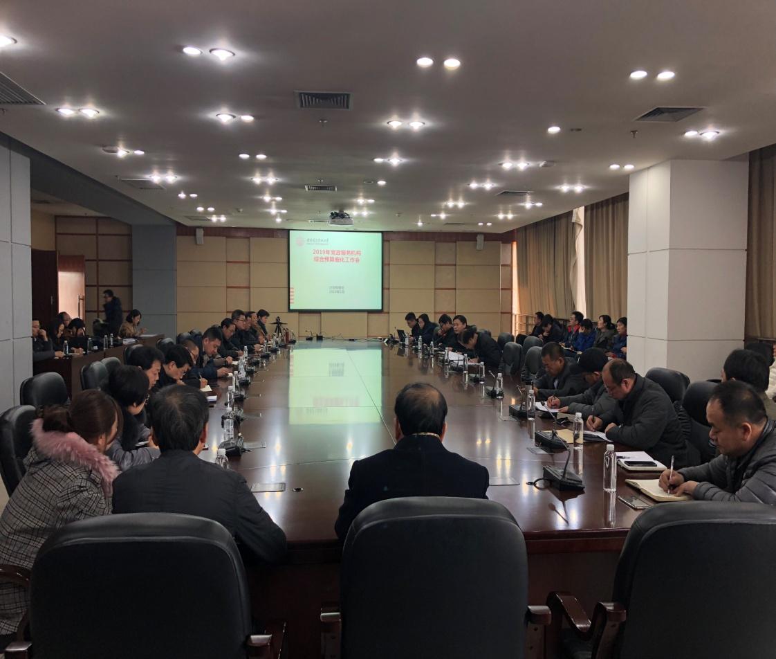 西电召开2019年党政服务机构综合预算细化工作会