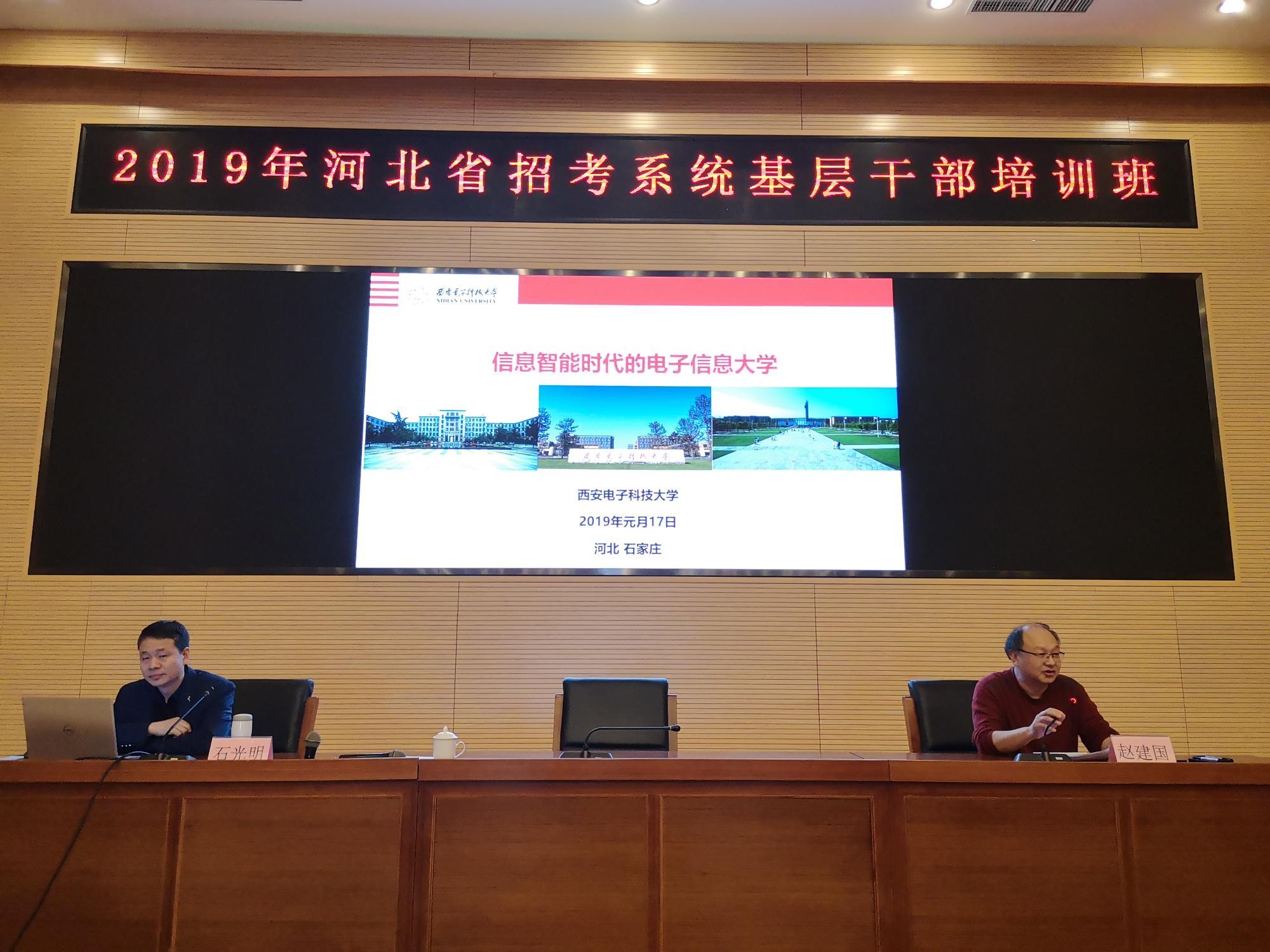 西电校领导出席河北省招考系统干部培训班作报告