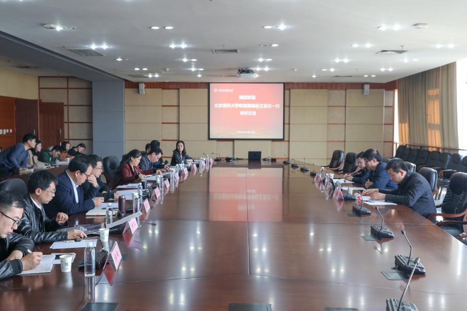 北京高科大学联盟理事长王亚杰一行来访西电