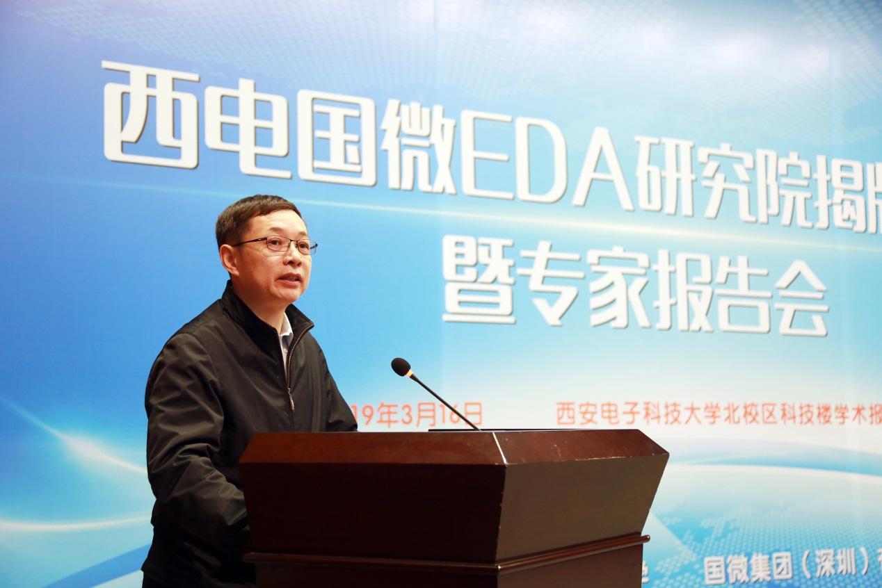 西电国微EDA研究院举行揭牌仪式暨专家报告会