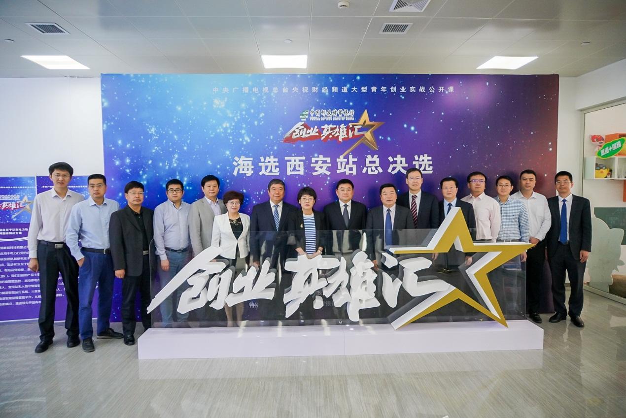 西电承办中央电视台《创业英雄汇》西安总决选