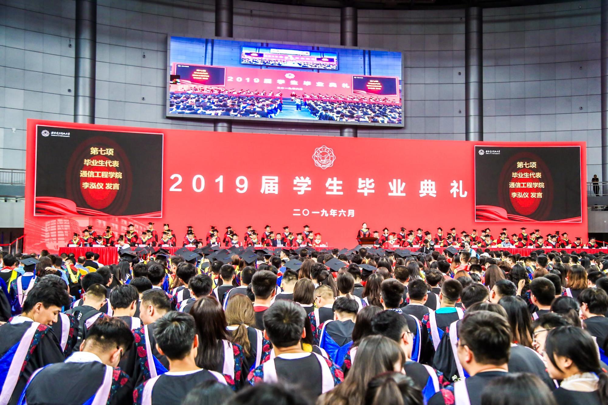 西电举行2019届学生毕业典礼暨学位授予仪式