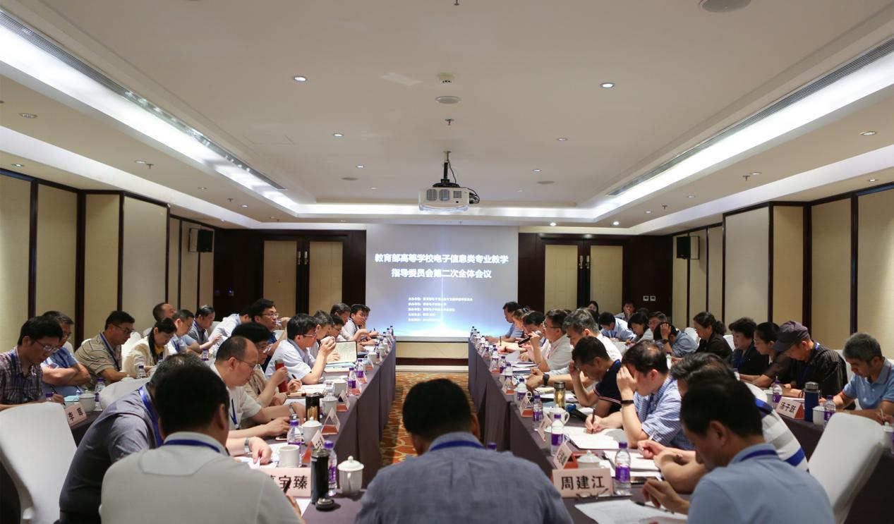 西电承办教育部电子信息类教指委会议