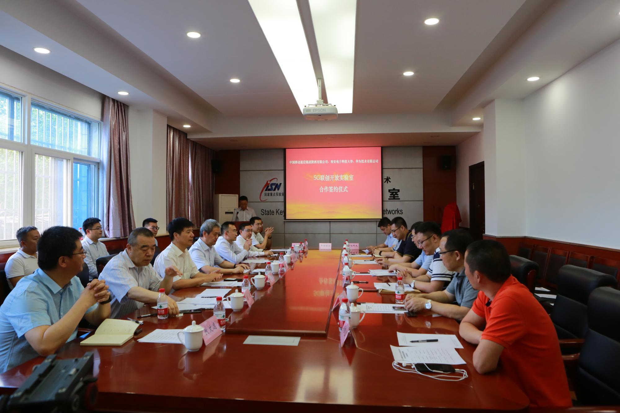 西电举行与陕西移动华为5G联合创新签约仪式