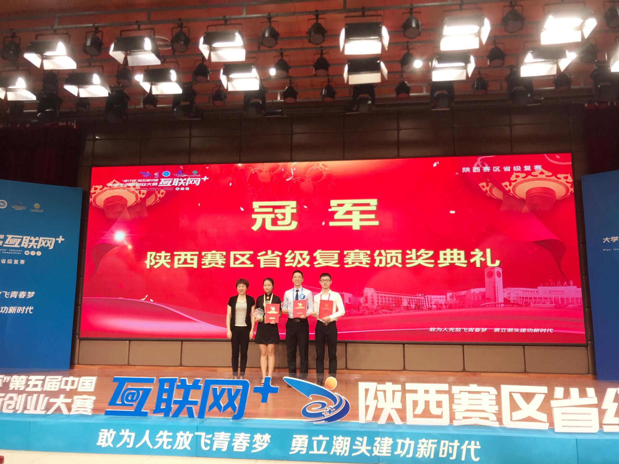 互联网+省赛 雅芯天图:西电基因注入中国航天