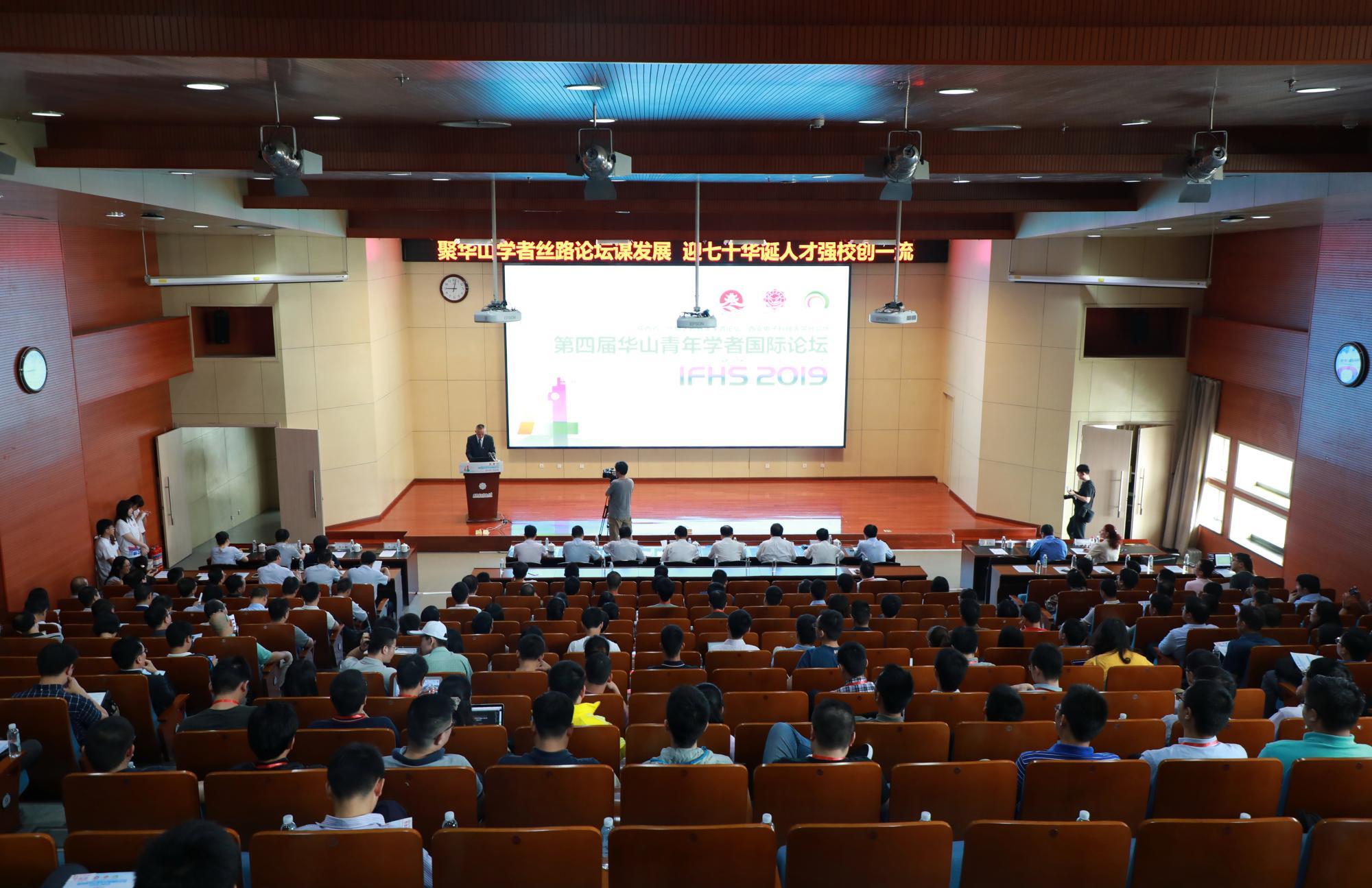 第四届华山青年学者国际论坛在西电开幕