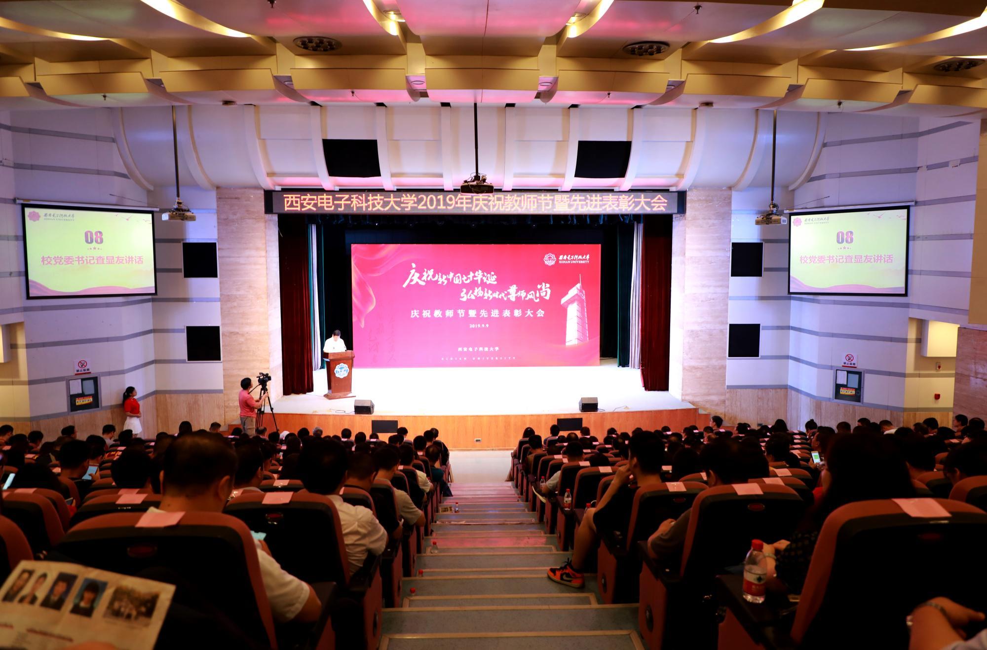教师节|西电庆祝第35个教师节暨先进表彰大会