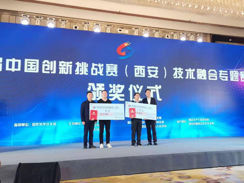 西电王新怀在第四届创新挑战赛(西安)中获佳绩