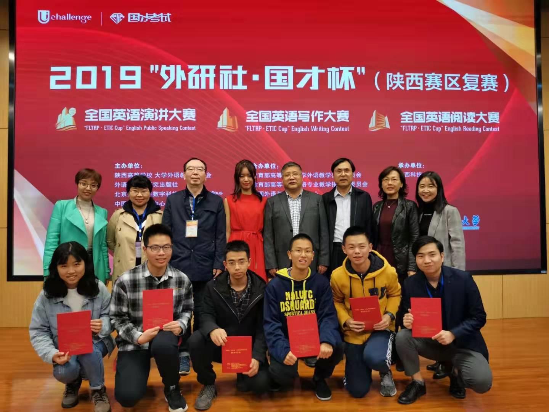西电学子在全国英语演讲阅读写作陕西赛区获佳绩