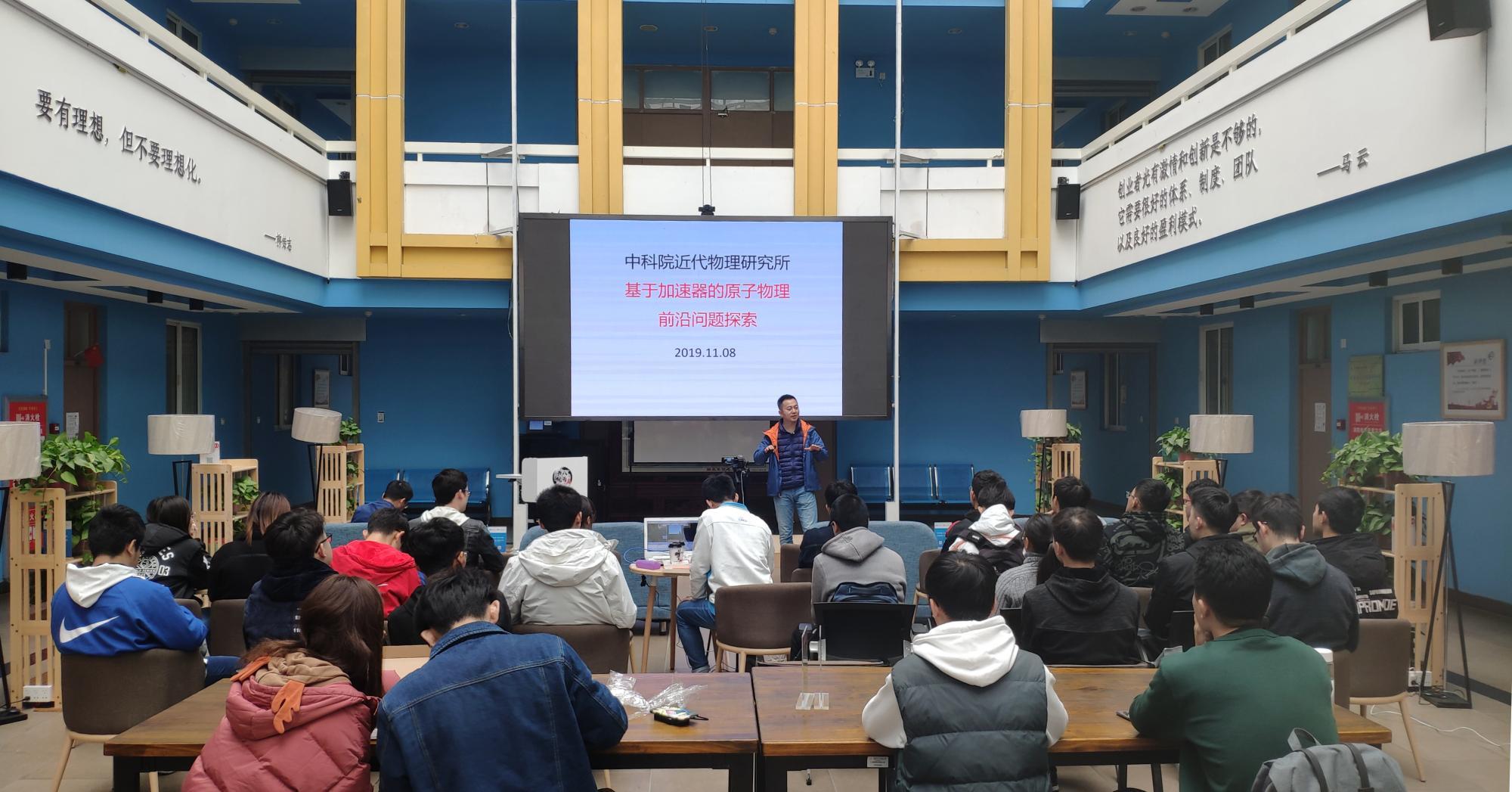 近物所杨杰研究员走进海棠8号书院开展导学沙龙
