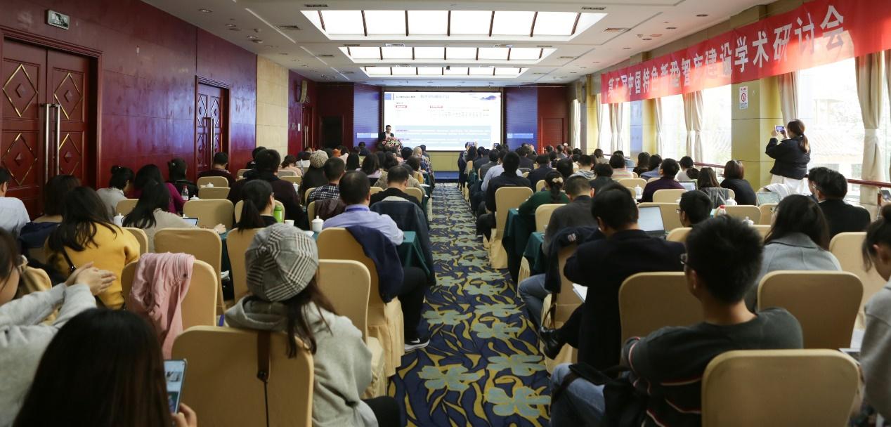 西电经管院举办第五届新型智库建设学术研讨会
