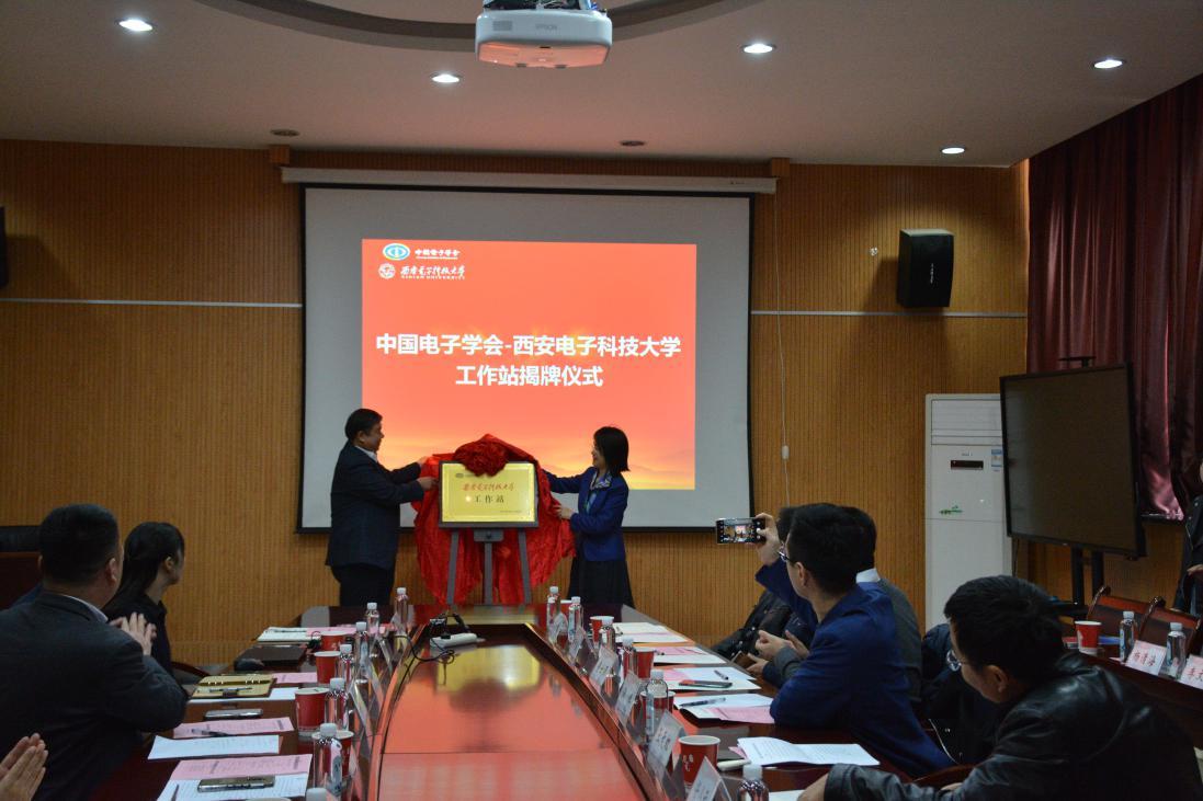 西电与中国电子学会签署战略合作协议