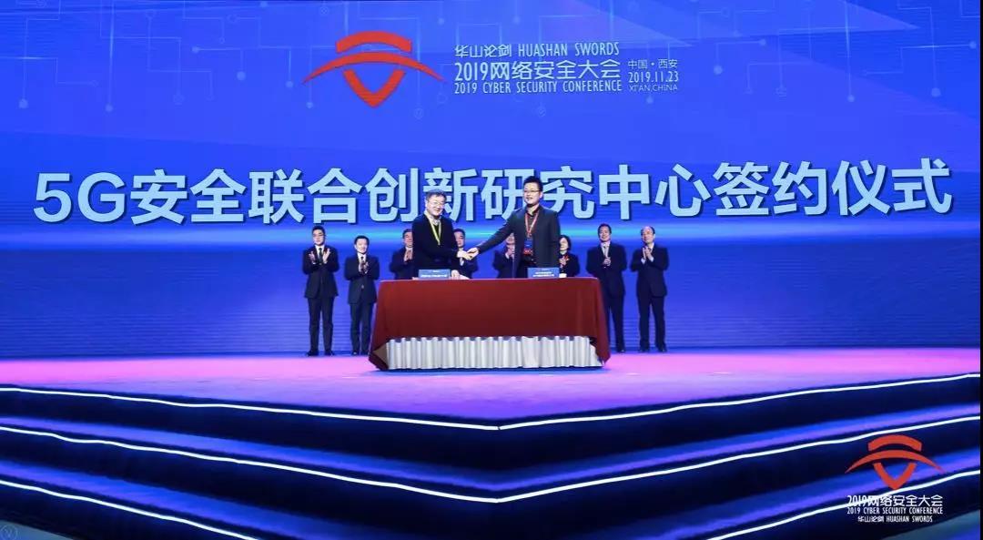 西电与安恒签约共建5G安全联合创新研究中心