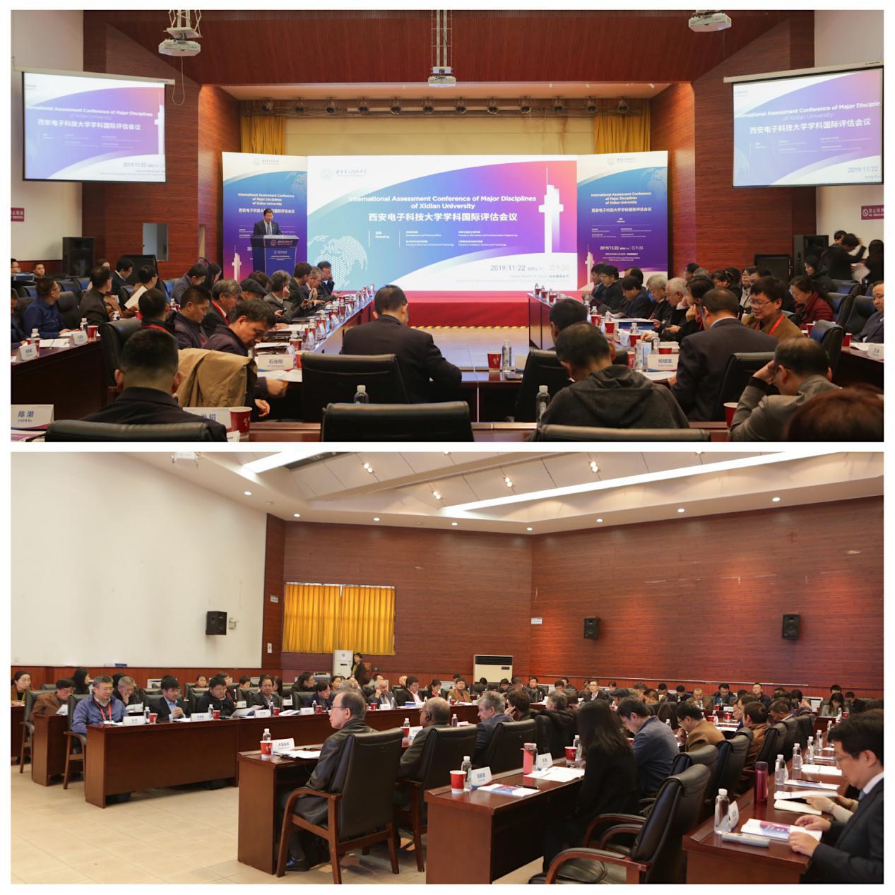 西安电子科技大学三个学科完成首次国际评估
