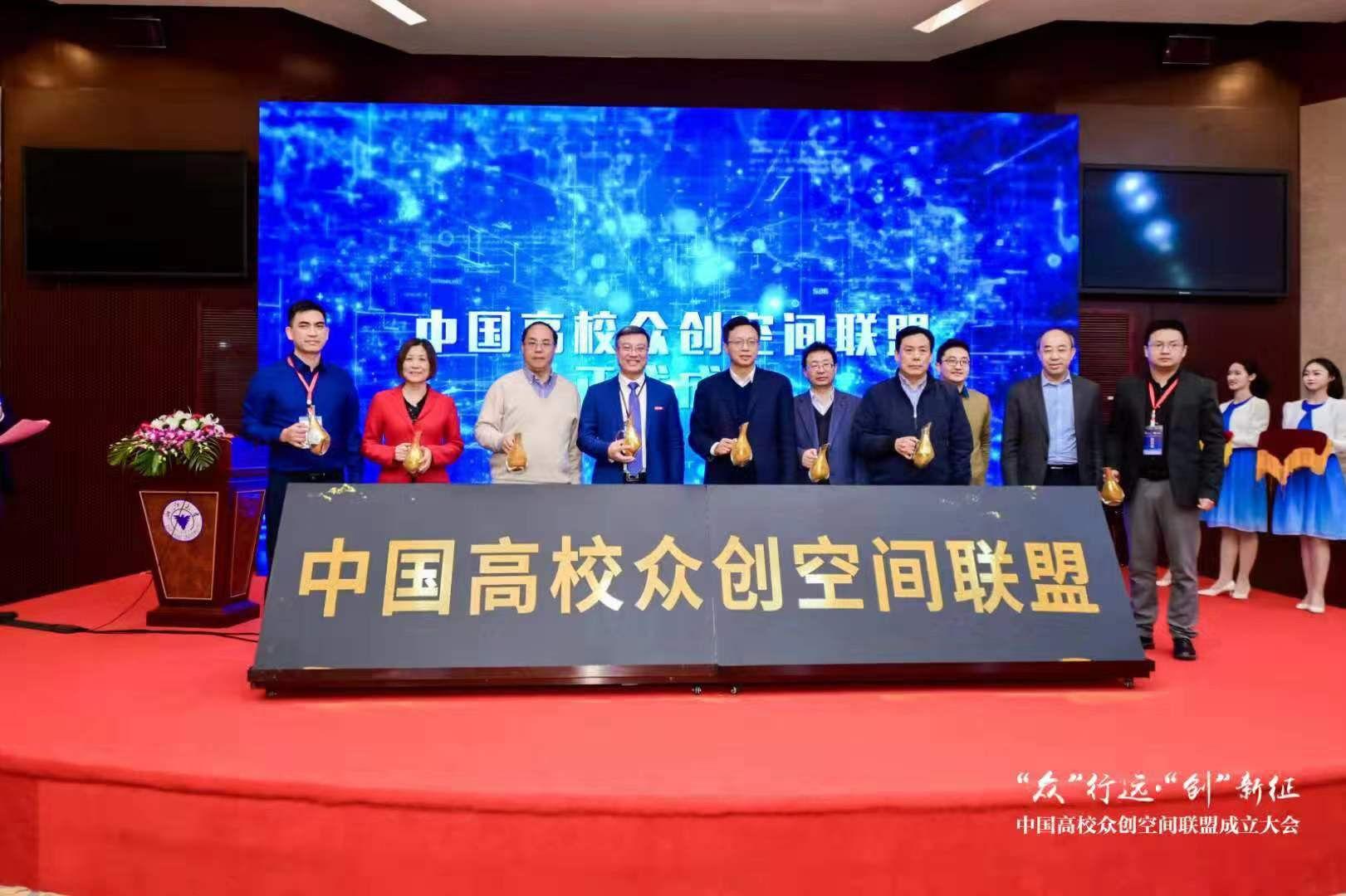 西电当选中国高校众创空间联盟主席团单位