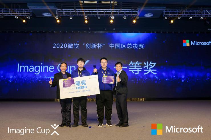 """西电双创项目获微软""""创新杯""""中国区总决赛冠军"""