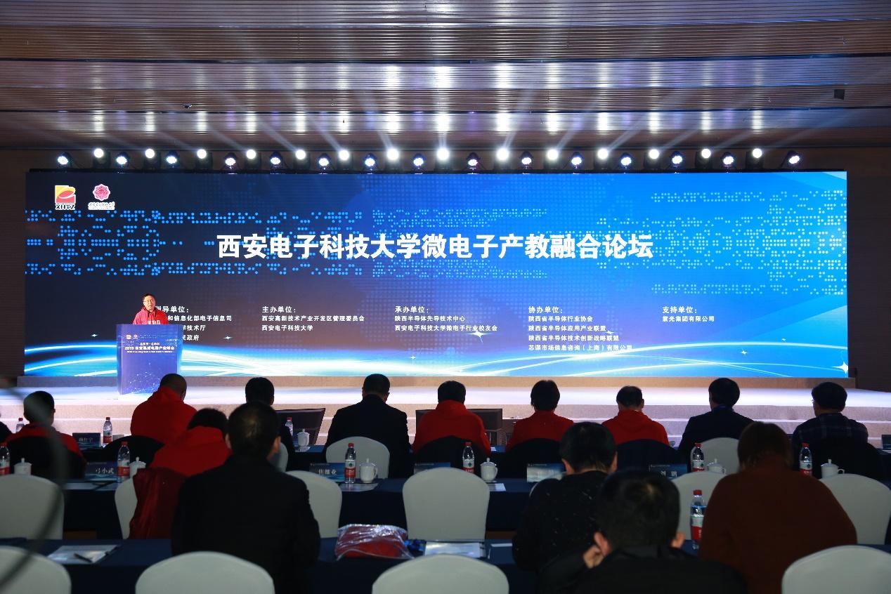 2019西安電子科技大學微電子産教融合論壇舉辦