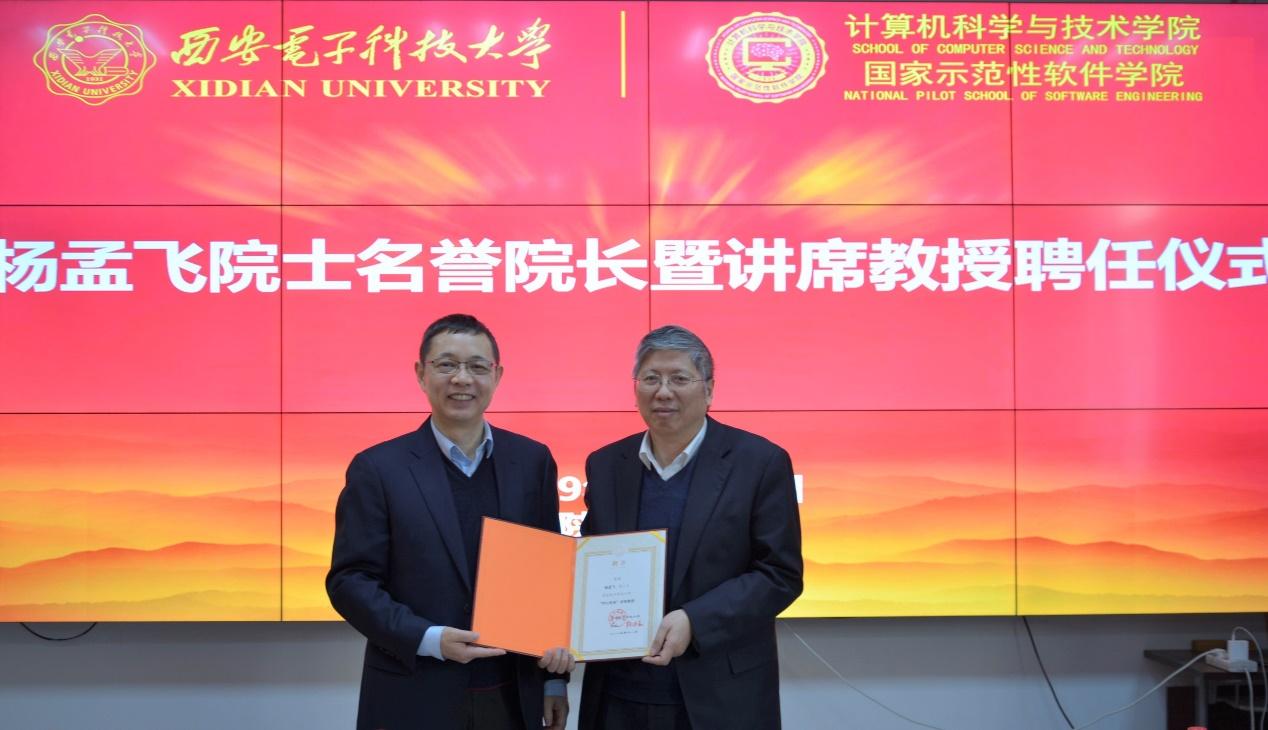 楊孟飛院士受聘爲西電計科院名譽院長及講席教授