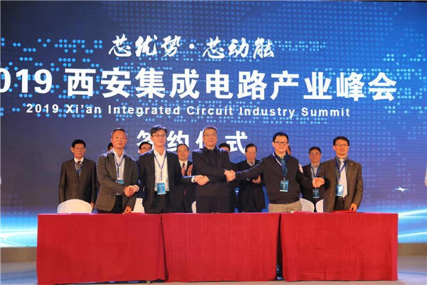 西電與高新區共同舉辦2019西安集成電路産業峰會
