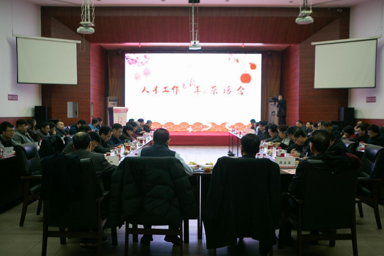 西安电子科技大学举办2020年人才工作新年茶话会