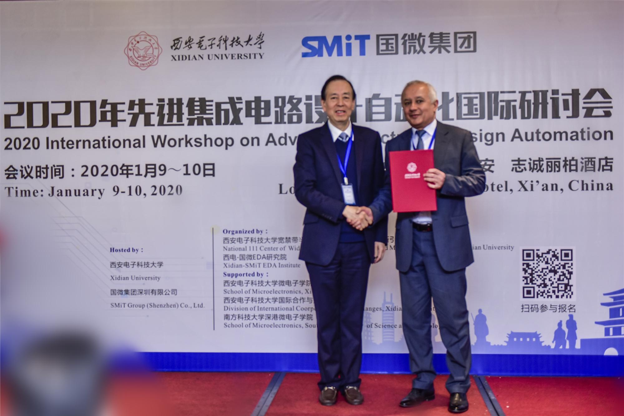 2020年先进集成电路设计自动化国际研讨会举办