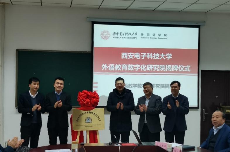 西电外语教育数字化研究院举行揭牌仪式
